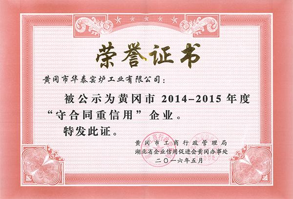 2014-2015 (2)荣誉证书