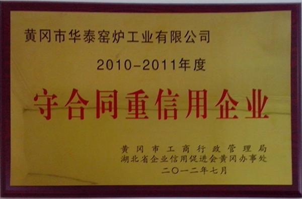 2010-2011守合同重信用企业