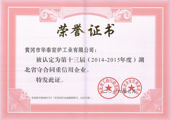 2014-2015-荣誉证书