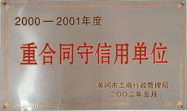 2000-2001重合同守信用企业
